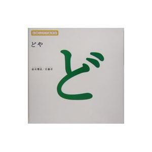 NHK教育テレビで放送中の「にほんごであそぼ」が絵本で登場。おなじみの「どっどど…」と「ややこしや」...