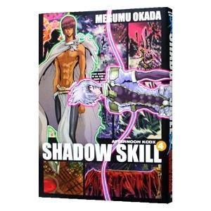 SHADOW SKILL 4/岡田芽武