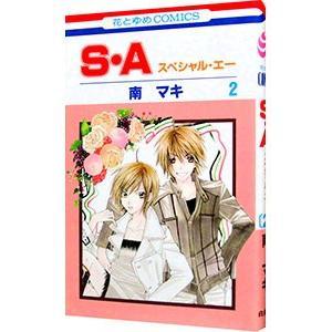 S・A 2/南マキ|netoff