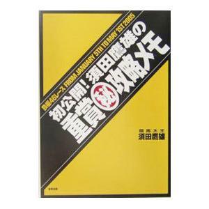 初公開!須田鷹雄の重賞・攻略メモ /須田鷹雄