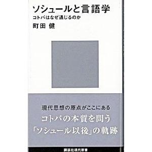ソシュールと言語学−言葉はなぜ通じるのか−/町田健