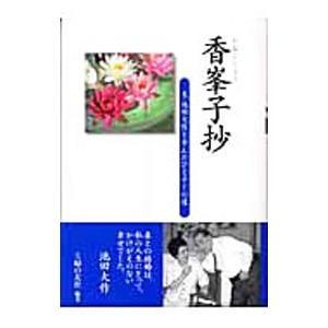 香峯子抄−夫・池田大作と歩んだひとすじの道−/主婦の友社