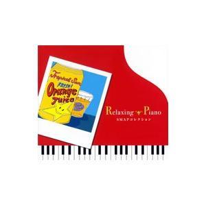 オムニバス/SMAPコレクション〈リラクシング・ピアノ〉
