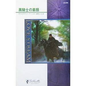 黒騎士の素顔/キャロライン・バーンズ