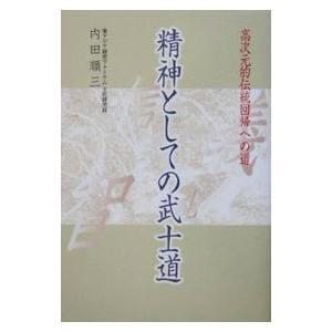 精神としての武士道/内田順三