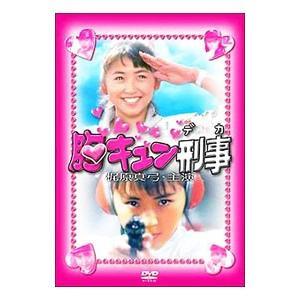 DVD/胸キュン刑事(デカ)