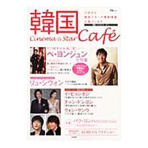 韓国Cinema & Star Caf・/宝島社