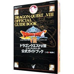 ドラゴンクエストVIII 空と海と大地と呪われし姫君公式ガイドブック 下/スクウェア・エニックス netoff