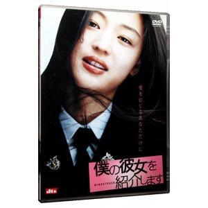 DVD/僕の彼女を紹介します|netoff