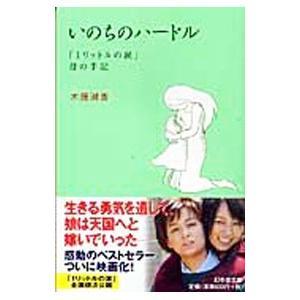 いのちのハードル/木藤潮香