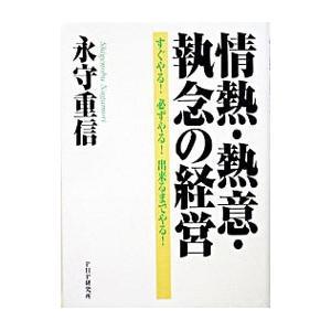 情熱・熱意・執念の経営/永守重信