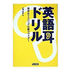 リスニング習得への最短距離は「歌」。日本人が知らない英語の音を歌で脳に刻みつける新しい学習法「Par...