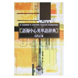 ■ジャンル:産業・学術・歴史 英語 ■出版社:南雲堂 ■出版社シリーズ: ■本のサイズ:単行本 ■発...
