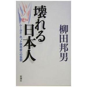 壊れる日本人/柳田邦男
