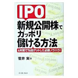 自分の空いている時間を利用して、証券会社に電話やインターネットからIPO(新規公開株投資)の申し込み...