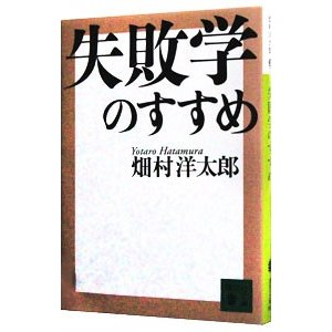 失敗学のすすめ/畑村洋太郎 netoff