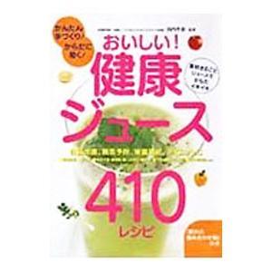 おいしい!健康ジュース410レシピ/浜内千波