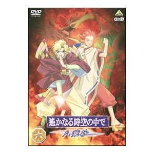 遙かなる時空の中で 〜八葉抄〜 六  DVD