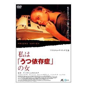 DVD/私は「うつ依存症」の女|netoff