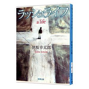 ラッシュライフ /伊坂幸太郎の関連商品1