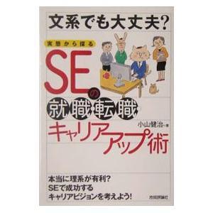 ■ジャンル:ビジネス eビジネス・IT関連 ■出版社:技術評論社 ■出版社シリーズ: ■本のサイズ:...