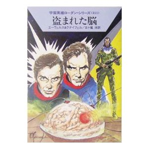 宇宙英雄ローダン・シリーズ(311)−盗まれた脳−/H・G・エーヴェルス/ハンス・クナイフェル