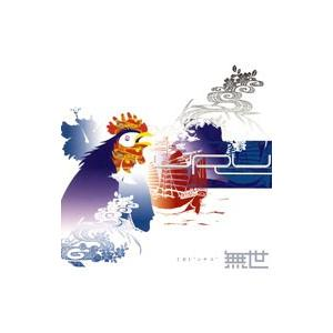 URU/ンナユ−無世− netoff