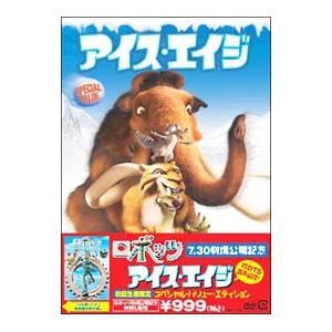DVD/アイス・エイジ スペシャル・バリュー・エディション netoff