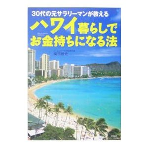 ハワイ暮らしでお金持ちになる法/柴田哲史