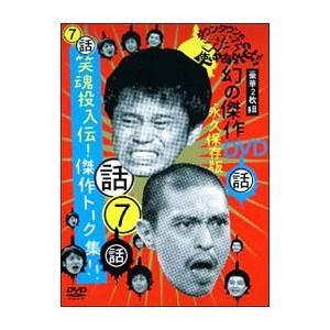 DVD/ダウンタウンのガキの使いやあらへんで!! 幻の傑作DVD 永久保存版(7)(話)笑魂投入伝!傑作トーク集 netoff