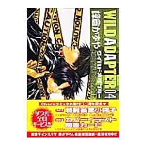 ■ジャンル:ボーイズラブ ■出版社:徳間書店 ■掲載紙:キャラコミックス SP ■本のサイズ:変型版...