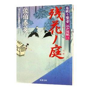 残花ノ庭(居眠り磐音 江戸双紙シリーズ13)/佐伯泰英|netoff