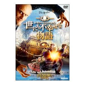 DVD/レモニー・スニケットの世にも不幸せな物語 スペシャル・エディション netoff