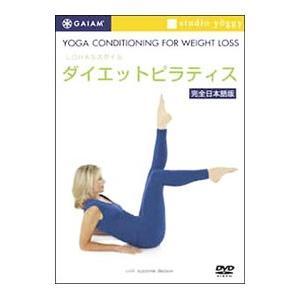 DVD/LOHASスタイル ダイエットピラティス 完全日本語版