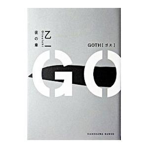 GOTH−夜の章−/乙一|netoff