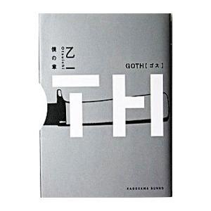 GOTH−僕の章−/乙一|netoff