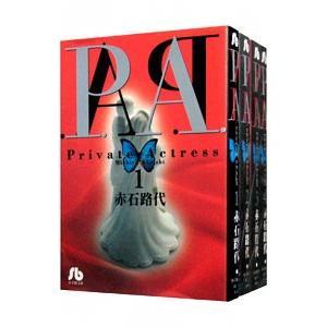 P.A. (全4巻セット)/赤石路代 netoff
