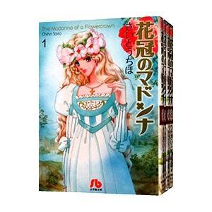 花冠のマドンナ (全4巻セット)/さいとうちほ netoff