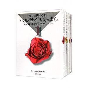 ベルサイユのばら 集英社文庫版 (全5巻セット)/池田理代子|netoff