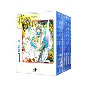 花冠の竜の国 (全7巻セット)/中山星香|netoff