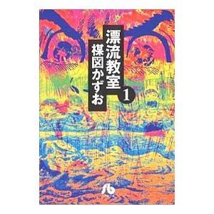 漂流教室 (全6巻セット)/楳図かずお|netoff