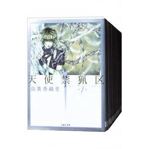天使禁猟区 【文庫版】 (全10巻セット)/由貴香織里|netoff