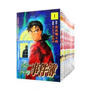 金田一少年の事件簿 (全27巻セット)/さとうふみや netoff