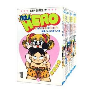 自由人HERO (全12巻セット)/柴田亜美|netoff