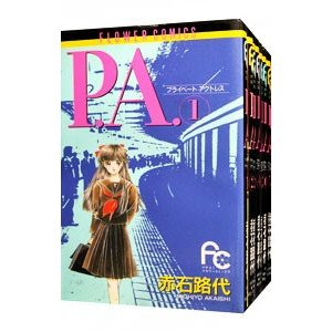 P.A. (全8巻セット)/赤石路代|netoff