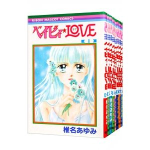 ベイビィ★LOVE (全9巻セット)/椎名あゆみ netoff