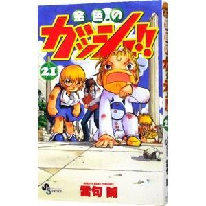 金色のガッシュ!! 21/雷句誠|netoff