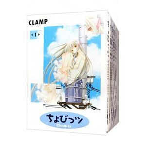 ちょびっツ (全8巻セット)/CLAMP|netoff