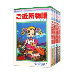 ご近所物語 (全7巻セット)/矢沢あい|netoff