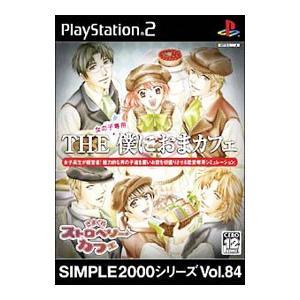 PS2/THE僕におまカフェ−きまぐれストロベリーカフェ− SIMPLE2000シリーズ Vol.84 netoff